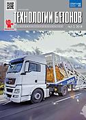 Обложка 9-10-го номера журнала