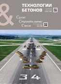 Обложка 1-2-го номера журнала